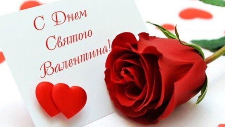 С днем Святого Валентина! С праздником всех влюбленных!