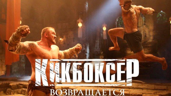 Кикбоксер возвращается — Русский фрагмент (2018)