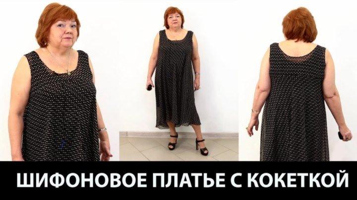 Шифоновое платье с кокеткой
