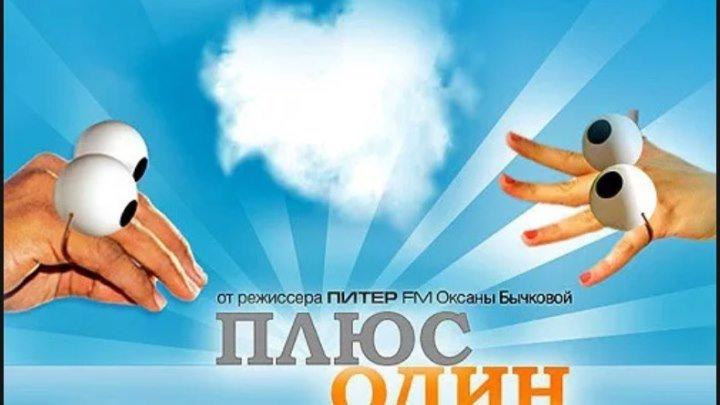 Плюс один 2008 Россия мелодрама, комедия