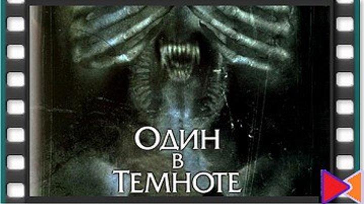 Один в темноте [Alone in the Dark] (2004)