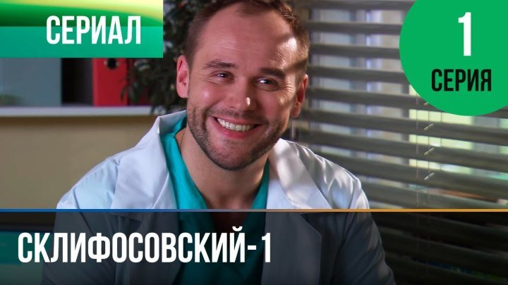 ▶️ Склифосовский 1 сезон 1 серия