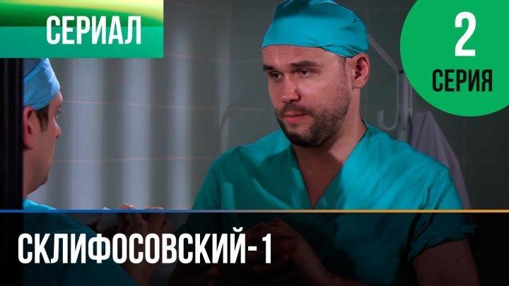▶️ Склифосовский 1 сезон 2 серия