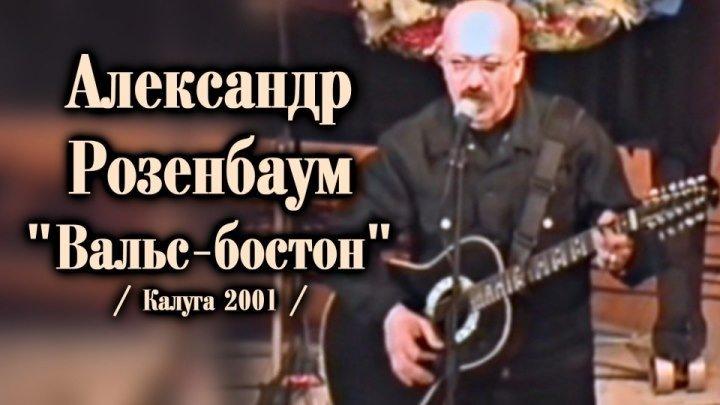 Александр Розенбаум - Вальс-бостон / Калуга 2001