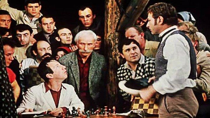 12 стульев Гайдая. 1971. Одноглазый шахматист
