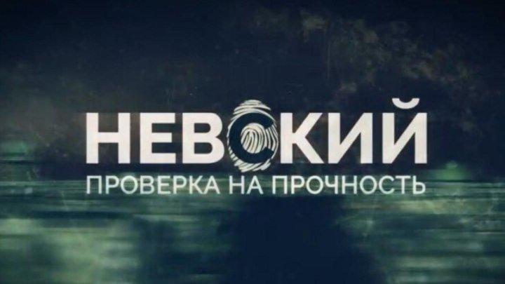 Невский 2 сезон 32 серия финал (2018)