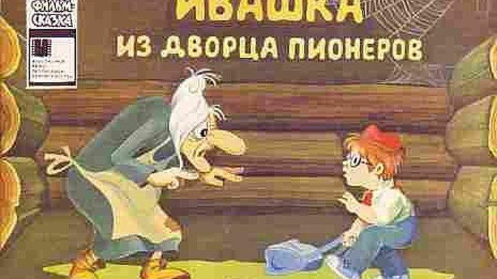Ивашка из дворца пионеров Мультфильмы