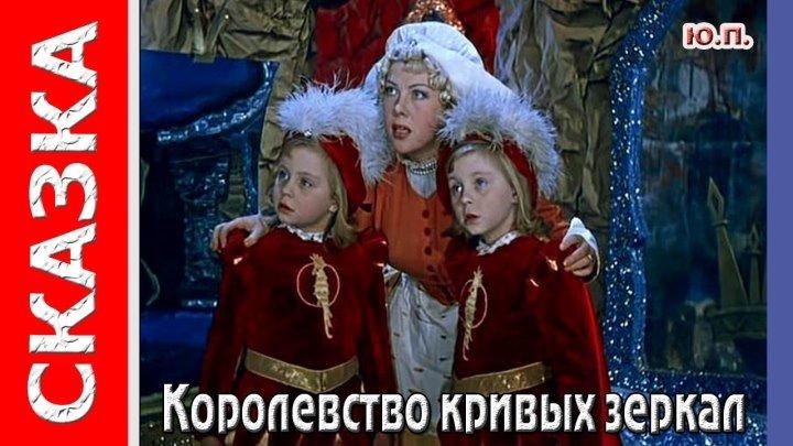 Королевство кривых зеркал (1963) Семейный, Сказка