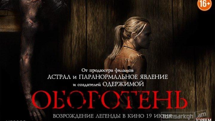 Фильм Оборотень Жанр: ужасы, триллер, детектив