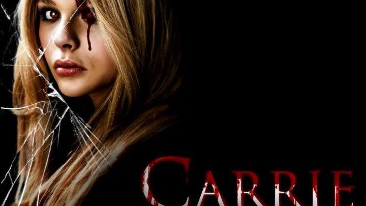 Кэрри.2013(ужасы)