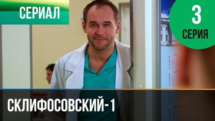 ▶️ Склифосовский 1 сезон 3 серия