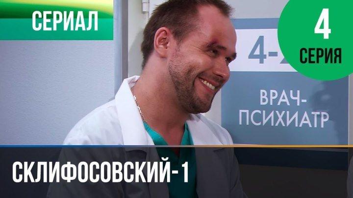 ▶️ Склифосовский 1 сезон 4 серия