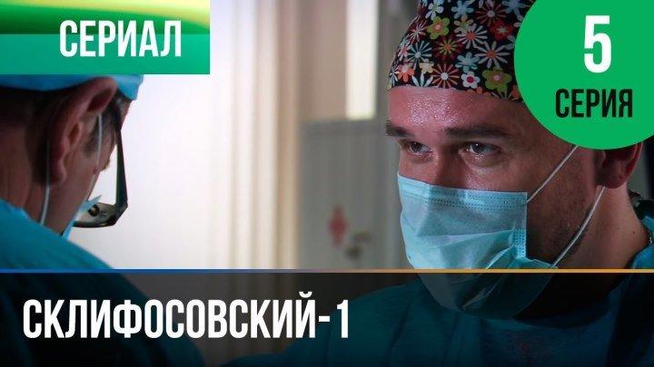 ▶️ Склифосовский 1 сезон 5 серия