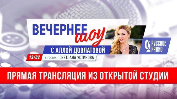 Светлана Устинова в «Вечернем шоу Аллы Довлатовой»
