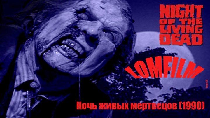 Ночь живых мертвецов (1990) *** Смотрим вместе