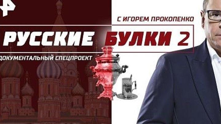 Мать моя - родина! Выпуск 6 (04.01.2018). Русские булки с Игорем Прокопенко.