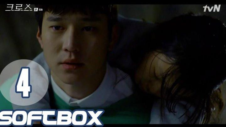 [Озвучка SOFTBOX] Крест Дар Божий 04 серия