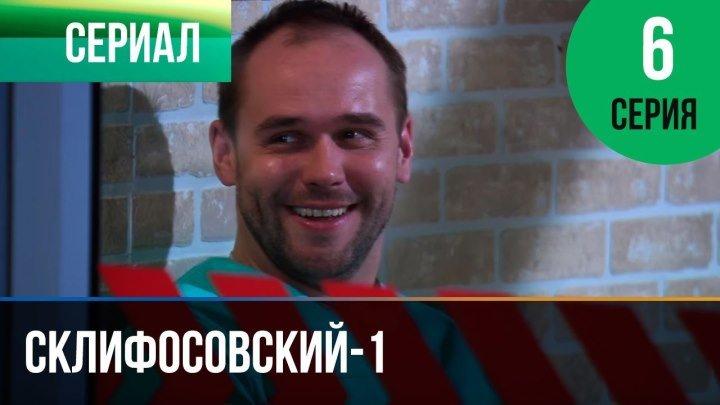 ▶️ Склифосовский 1 сезон 6 серия