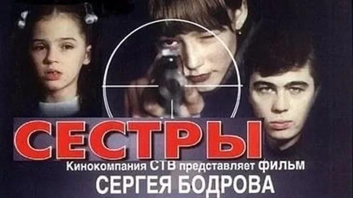 СЁСТРЫ (Боевик-Драма-Криминал Россия-2001г.) Х.Ф.