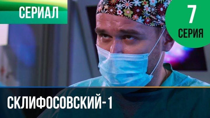 ▶️ Склифосовский 1 сезон 7 серия
