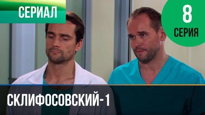 ▶️ Склифосовский 1 сезон 8 серия