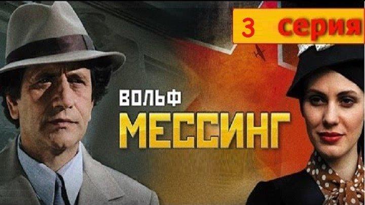 Вольф Мессинг - 3 серия