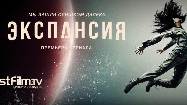 Пространство сериал все серии_ 1 сезон фантастика
