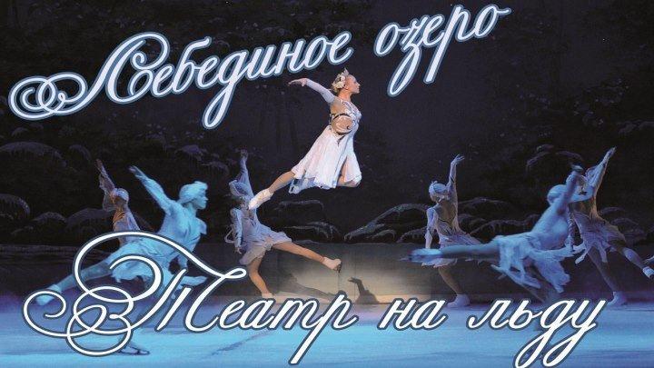 Лебединое озеро - Театр на льду (Пушкинская площадь) (1)