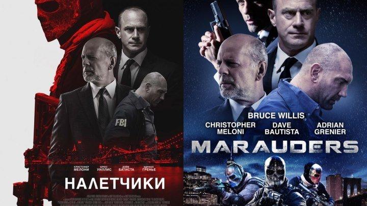 HaлeTчики 2016 боевик, триллер, криминал