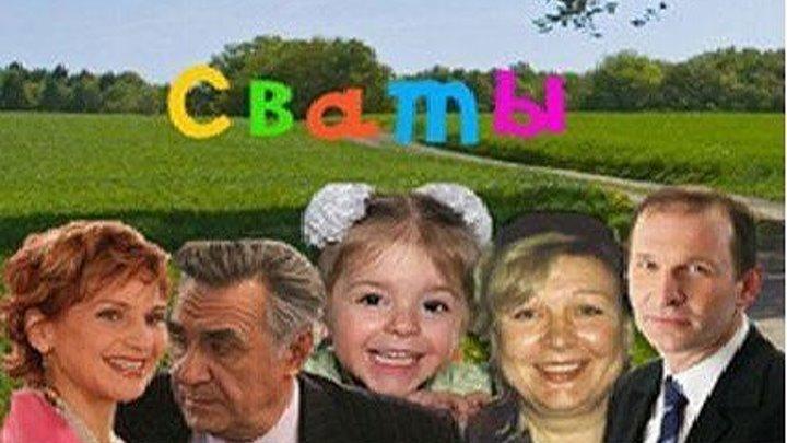 СВАТЫ 1 Сезон (1 Серия Комедия Россия-2008г.) Сериал
