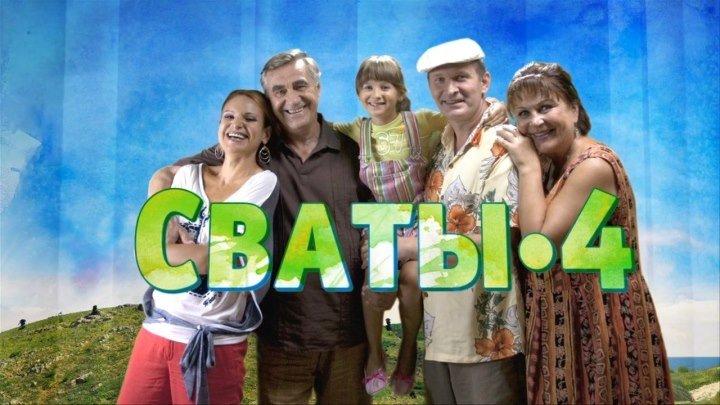 СВАТЫ 4 Сезон (16 Серия-Заключит. Комедия Россия-2010г.) Сериал
