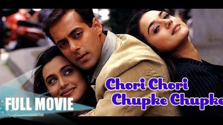 Чужой ребёнок _ Chori Chori Chupke Chupke (2001)