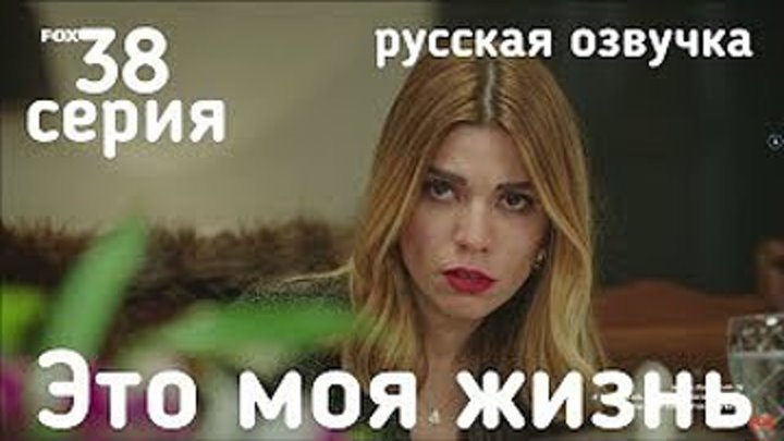 38 серия РУССКАЯ ОЗВУЧКА