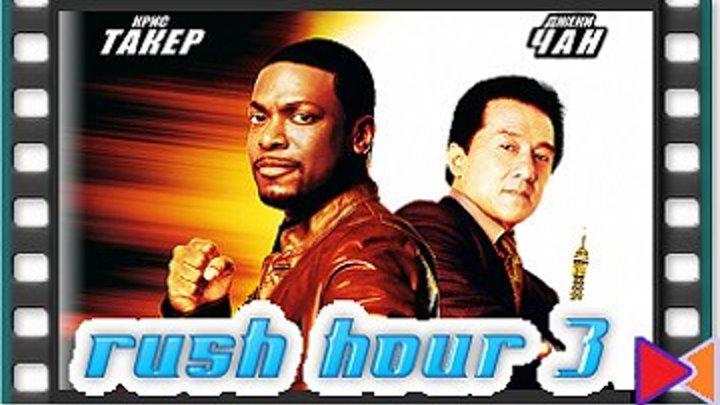 Час пик 3 [Rush Hour 3] (2007)