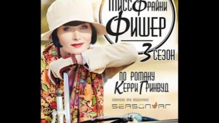Леди-детектив мисс Фрайни Фишер ⁄ HD ⁄ Сезон 03 Серия 01