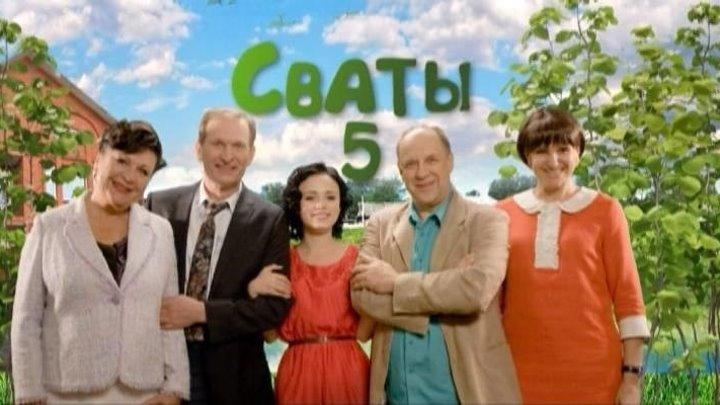 СВАТЫ 5 Сезон (16 Серия-Заключит. Комедия Россия-2011г.) Сериал