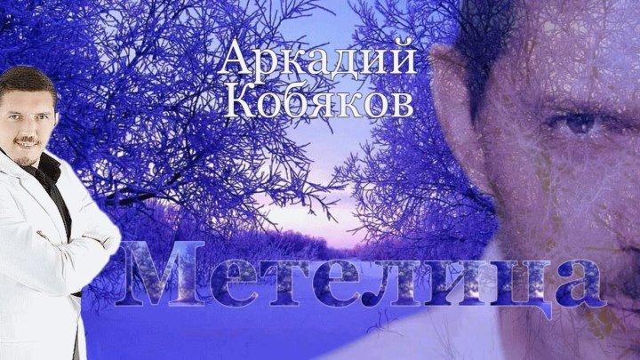Аркадий Кобяков Метелица (отличная песня)