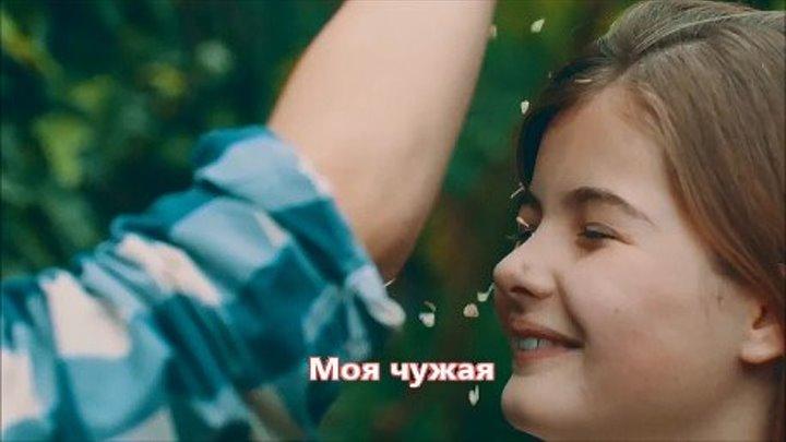 Ярослав Сумишевский - Моя чужая (NEW 2018)