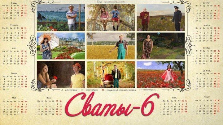СВАТЫ 6 Сезон (8 Серия Комедия Россия-2013г.) Сериал