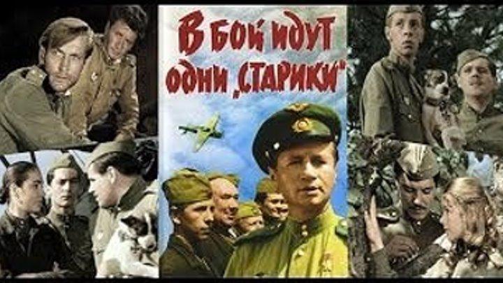 """х/ф """"В Бой идут Одни Старики"""" (1973) В Цвете"""