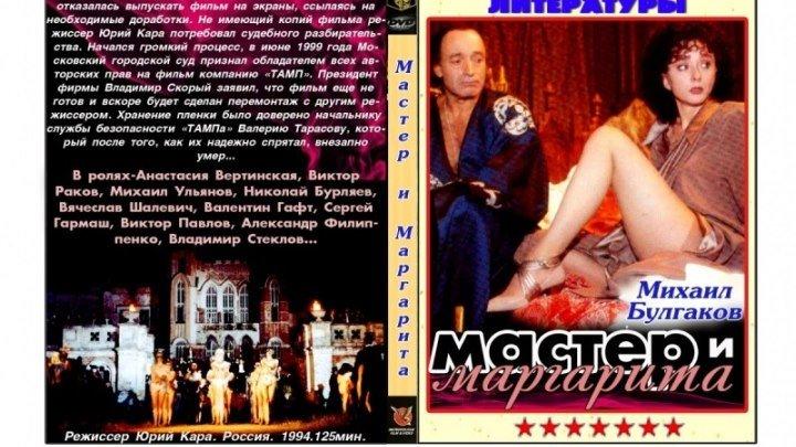 Мастер и Маргарита. (1994)Россия.