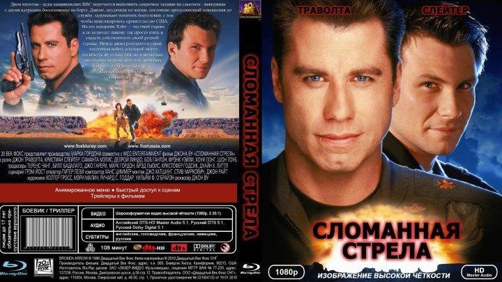 Сломанная стрела.1996(Боевик)