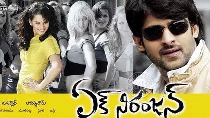 Фильм ОДИНОКИЙ ВОЛК (2009) Боевик_Индия_Прабхас+Кангана Ранаут+Сону Суд