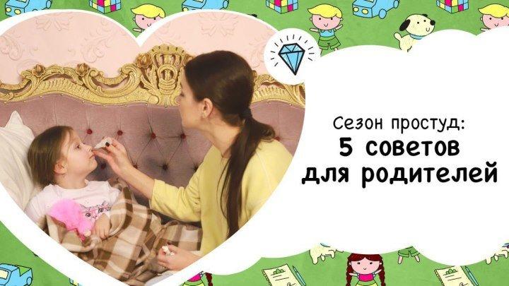 Сезон простуд: 5 советов для родителей [Супердети]