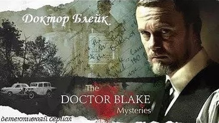 Лучшие детективы _ Доктор Блейк ⁄ Сезон 1 Серия 2 The Doctor Blake Mysteries