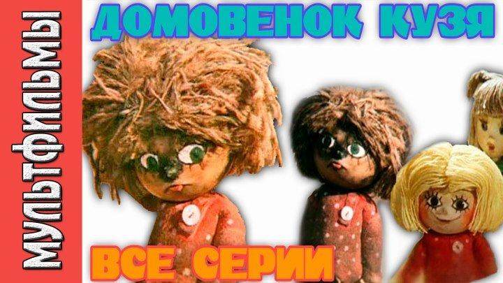 Приключения домовёнка Кузи (Все серии. 1984-1987) мультфильм