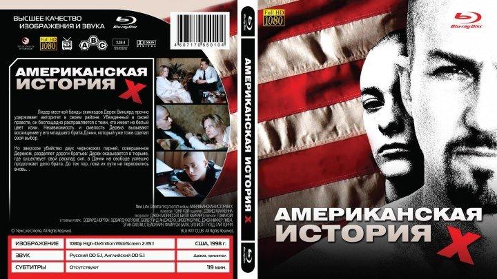 Американская история Х.1998(Драма, Криминал)