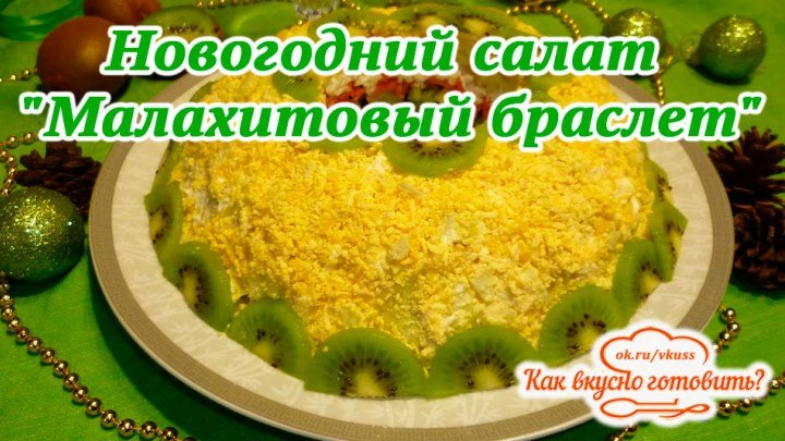Новогодний салат Малахитовый браслет с курицей и киви