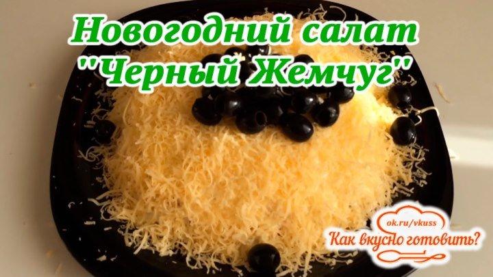 Новогодний салат ''Черный Жемчуг''