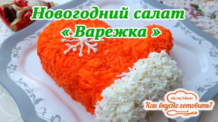 """Новогодний салат """"Варежка"""""""